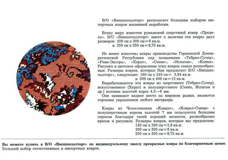каталогковров-ссср-Внешпосылторг-24.jpg