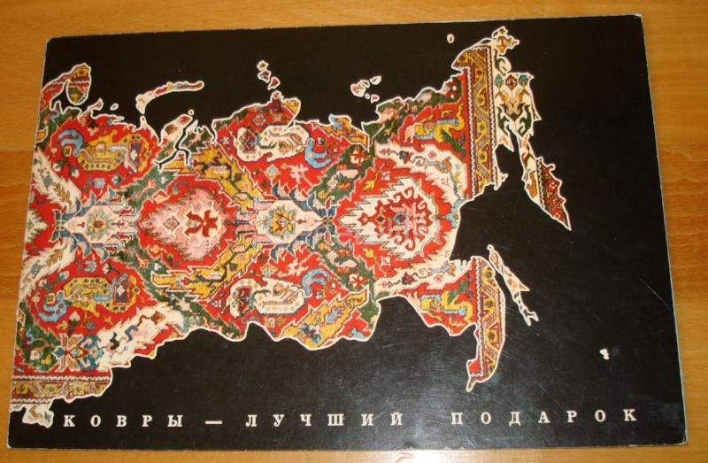 каталог советских ковров  источник