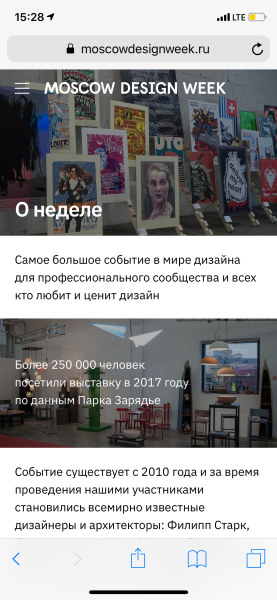 Самое большое разочарование в мире дизайна Moscow Design Week неделя дизайна в Москве 22.PNG