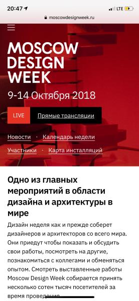 Самое большое разочарование в мире дизайна Moscow Design Week неделя дизайна в Москве 00.PNG