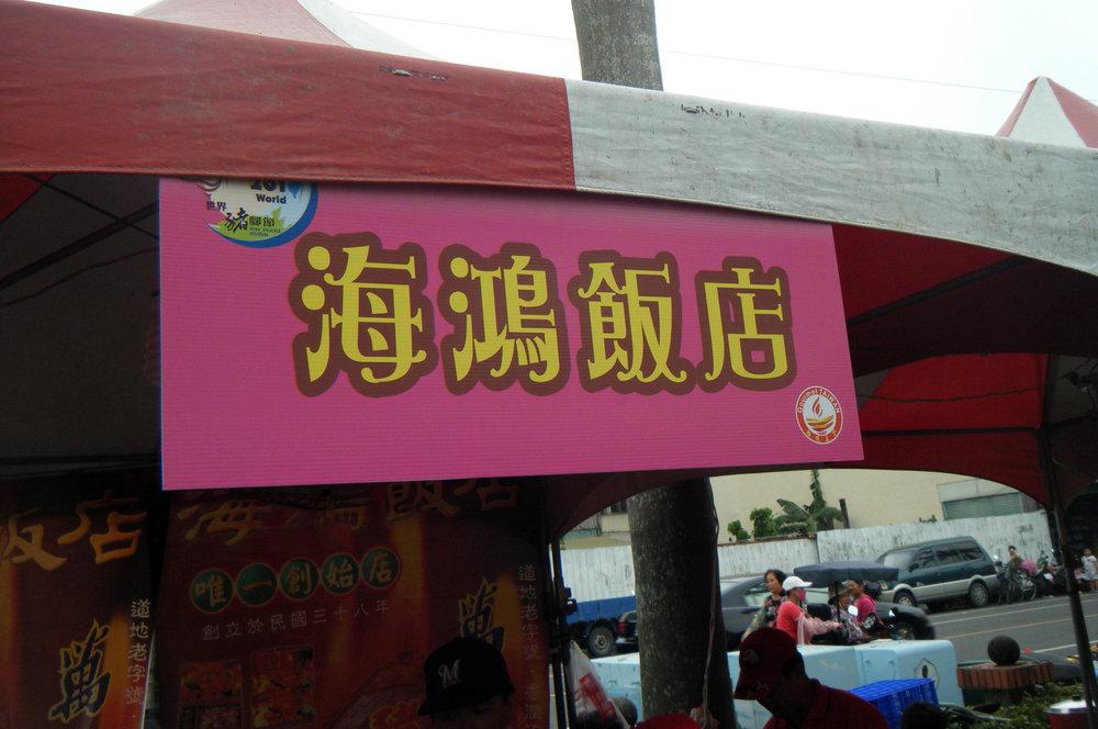 Pig Knuckle Festival.jpg