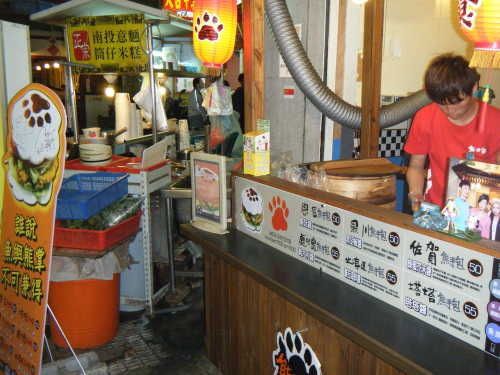 Feng Chia night market 12-1-10.jpg