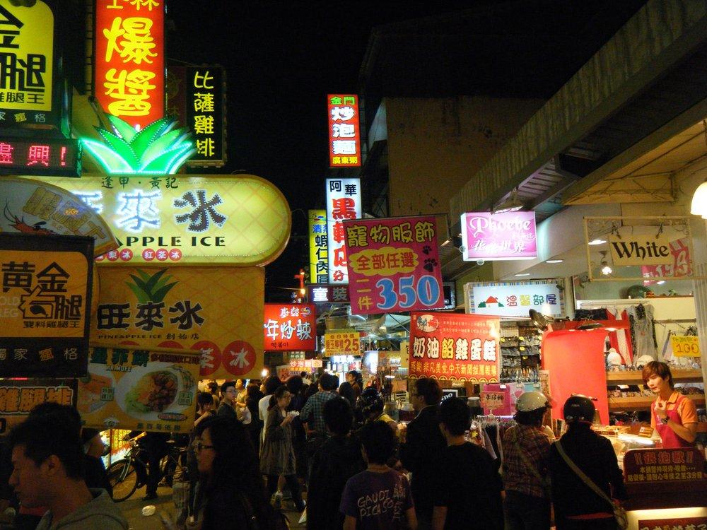 Feng Chia night market.jpg