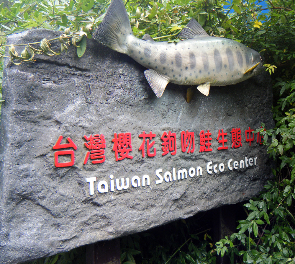 Salmon Research Center.jpg
