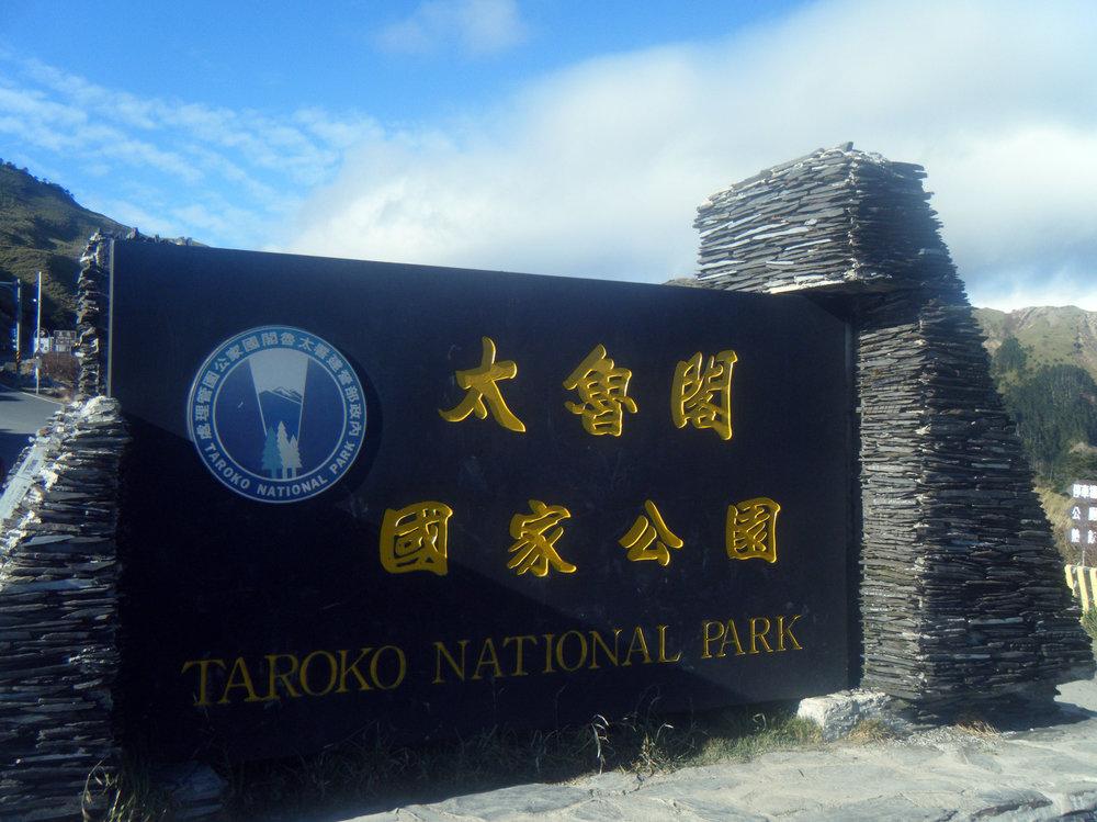 gateway to Taroko.jpg