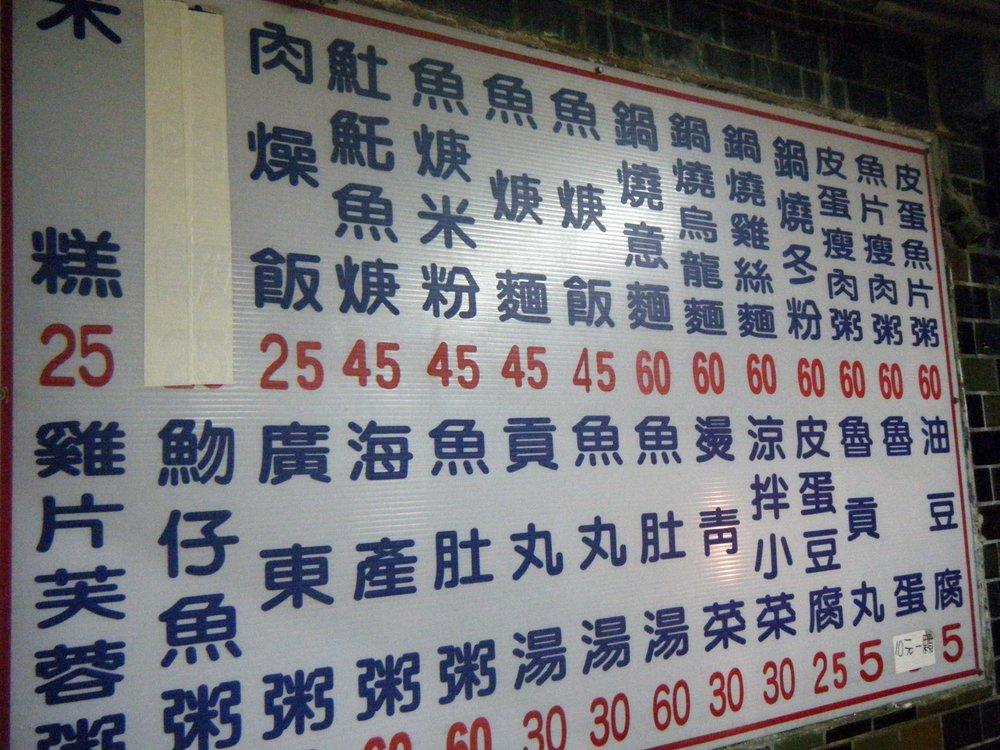 Hengchun fish soup place.jpg