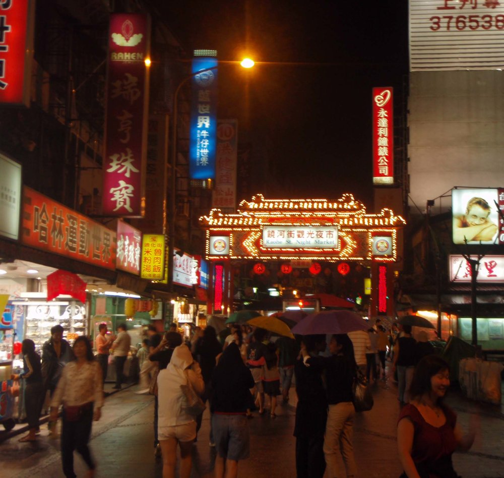Raohe night market.jpg