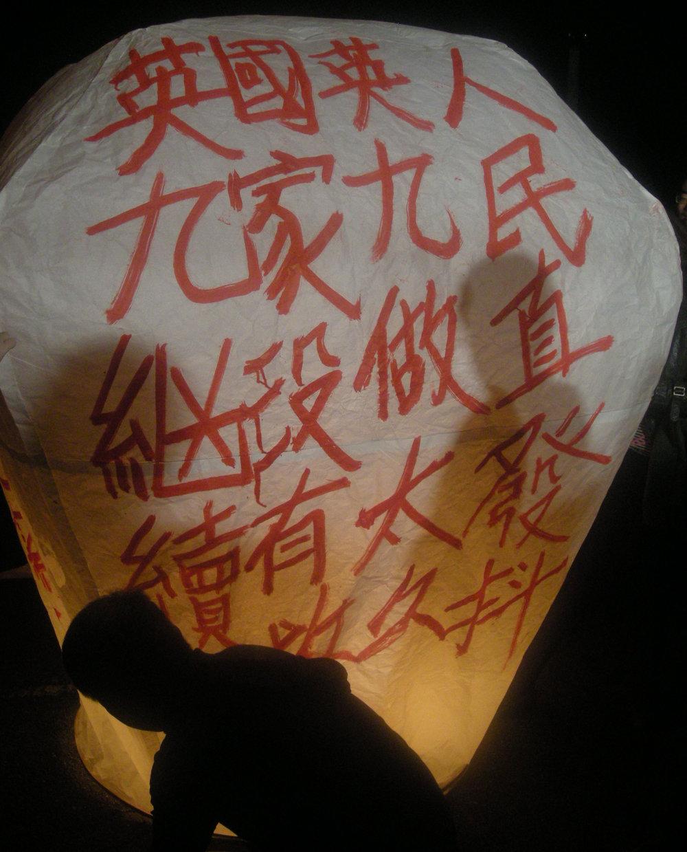 government protest lantern.jpg
