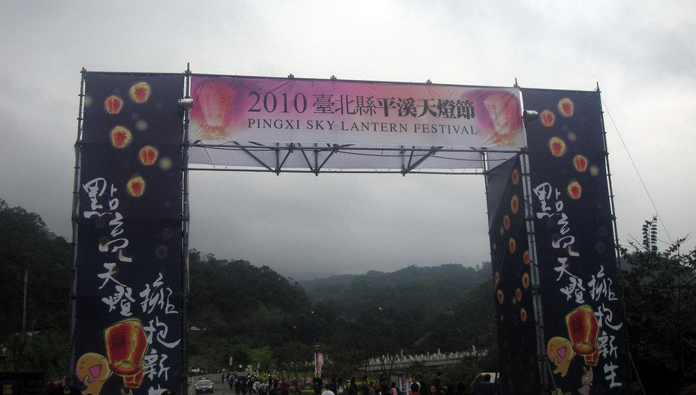 sky lantern festival.jpg