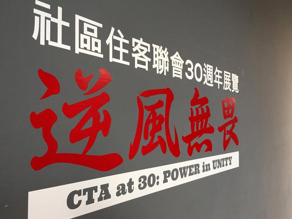 CTA Exhibit Title Wall Photo copy.jpg