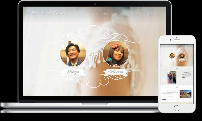 Honeywedding.jp Online wedding invitation tool built for the Japan Market
