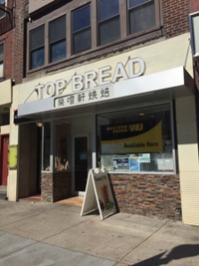The storefront of Top Bread on 77 Harrison Avenue  Credit: Christopher Polito
