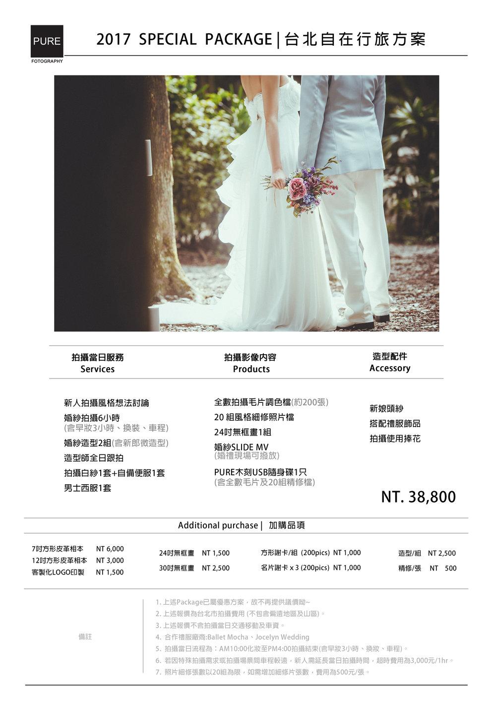 PURE婚紗拍攝方案