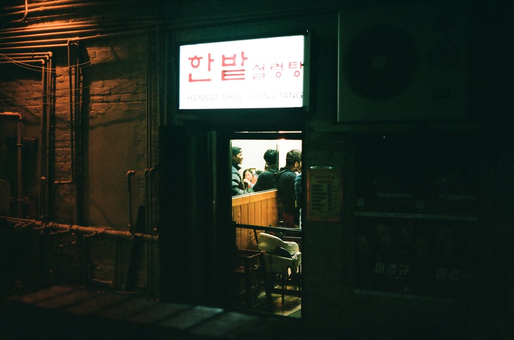 A restaurant in Koreatown