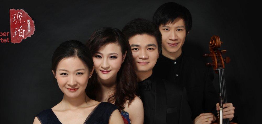 琥珀四重奏 Amber Quartet