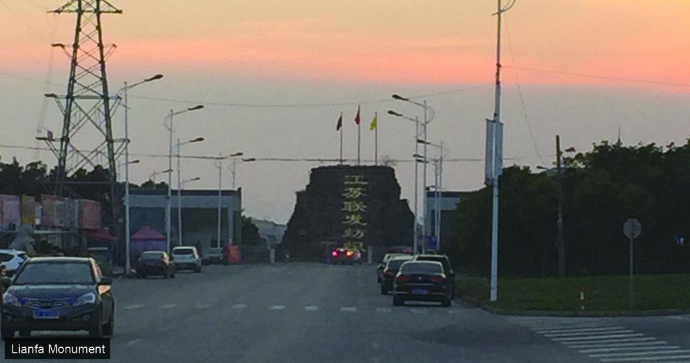 13 Lianfa Monument.jpg