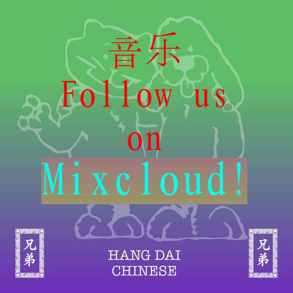 HangDai-Mixcloud-Follow-us.jpg