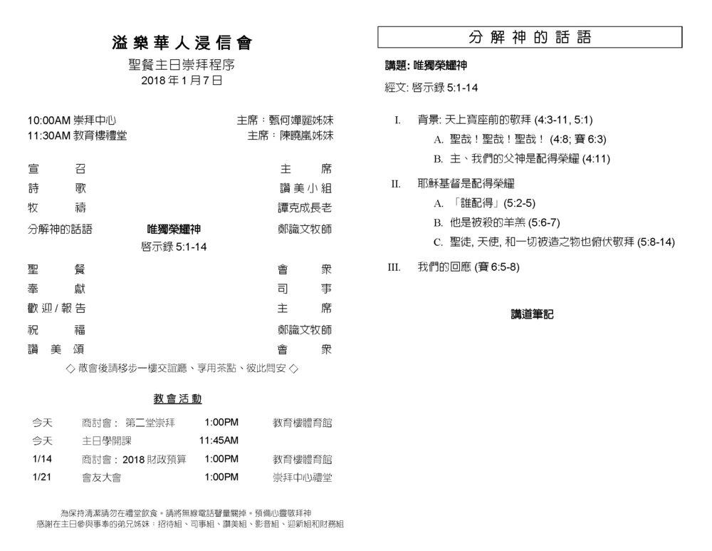 Chinese Bull 2018-01-07_Page_2.jpg