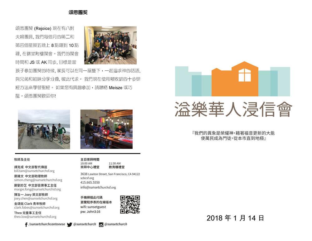 C-01-14-2018_Page_2.jpg