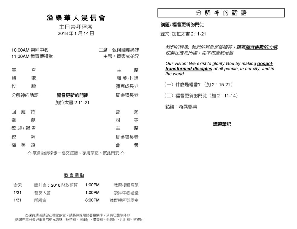 C-01-14-2018_Page_3.jpg