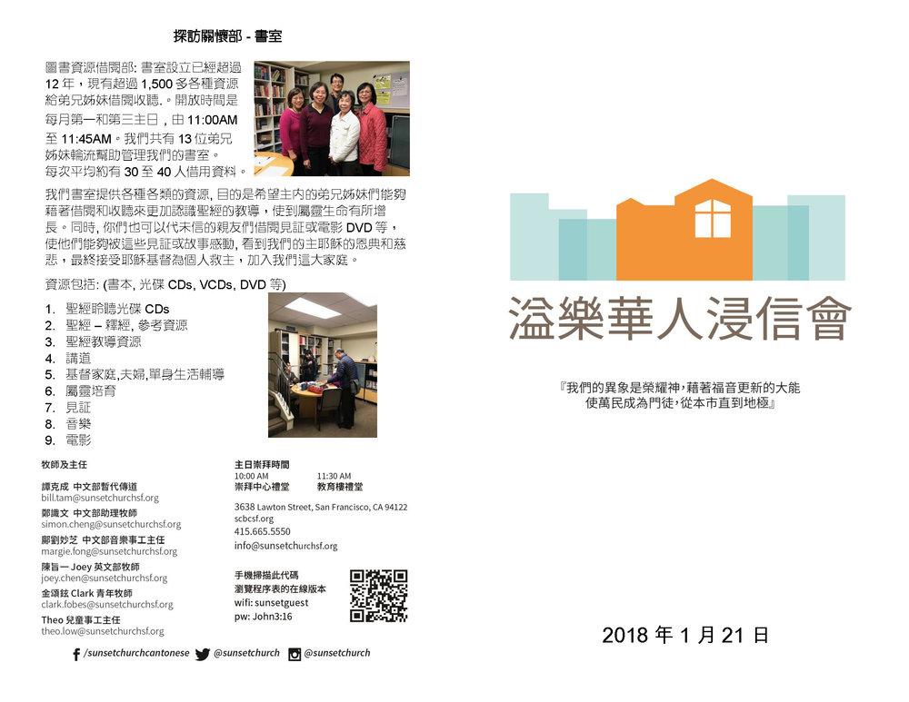 C-2018-01-21_Page_1.jpg