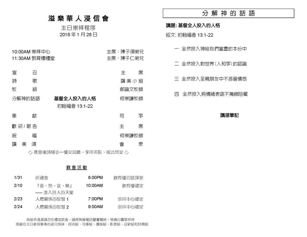 c_1_28_2018_Page_2.jpg