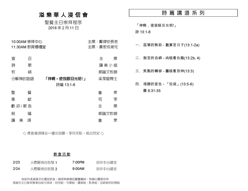 C-2018-2-11_Page_2.jpg