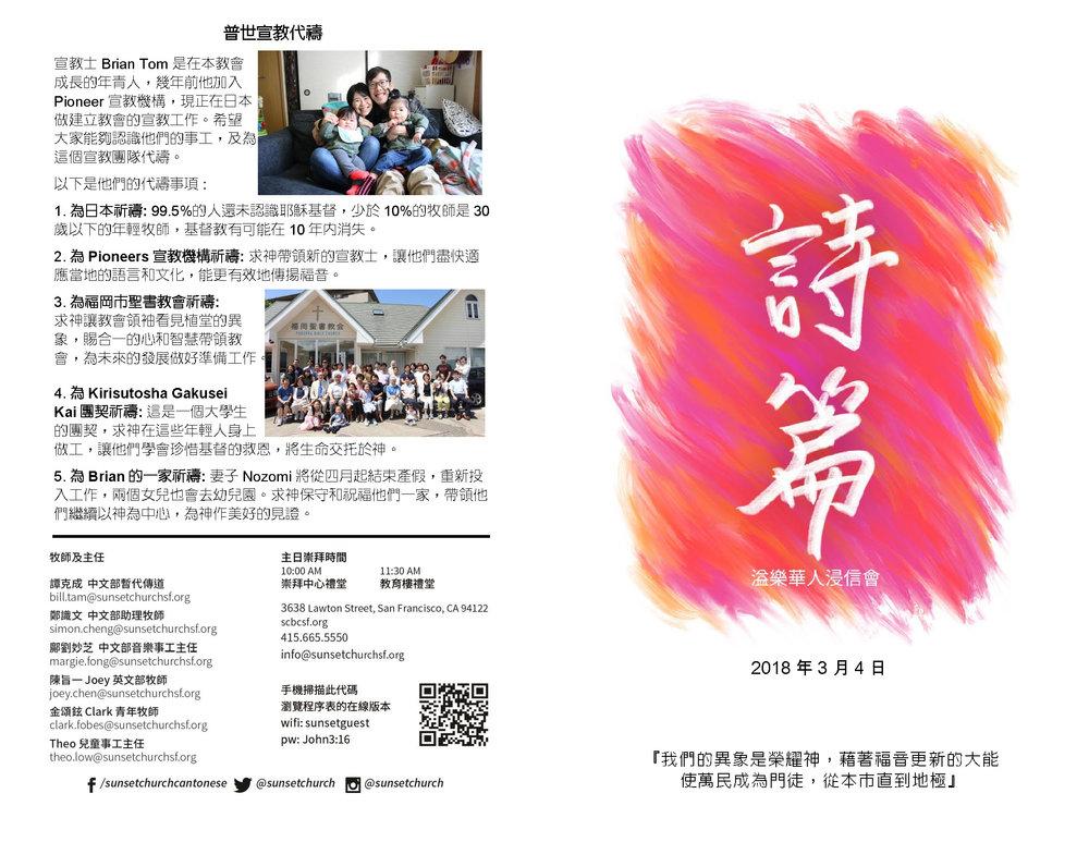 Chinese Bull 2018-03-04_Page_1.jpg