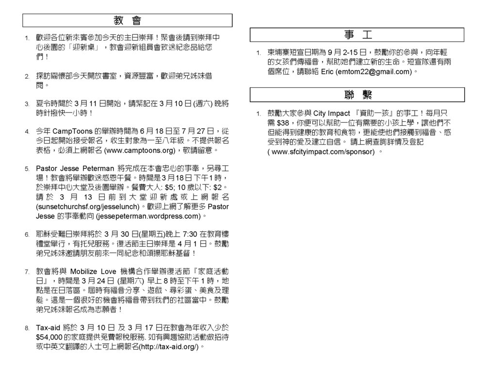 Chinese Bull 2018-03-04_Page_3.jpg