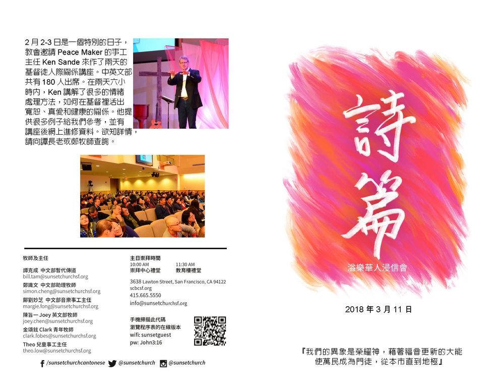 Chinese Bull 2018-03-11_Page_1.jpg