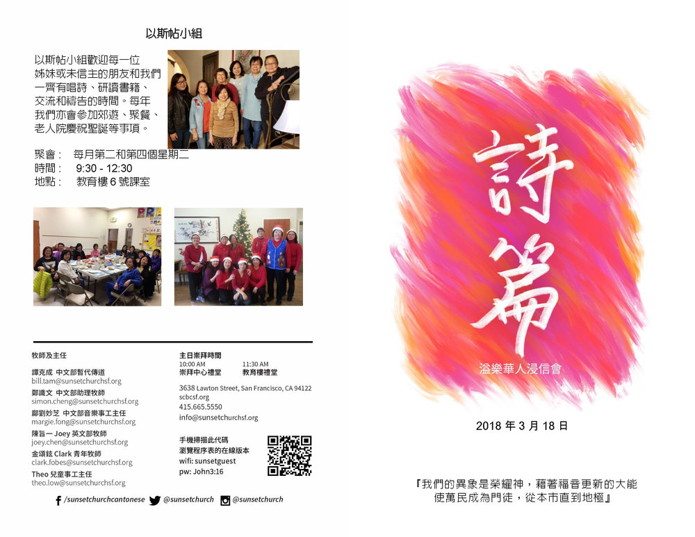 Chinese Bull 2018-03-18_Page_1.jpg