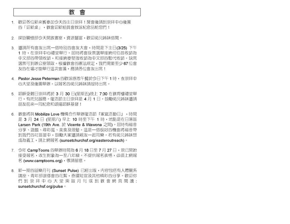 Chinese Bull 2018-03-18_Page_3.jpg