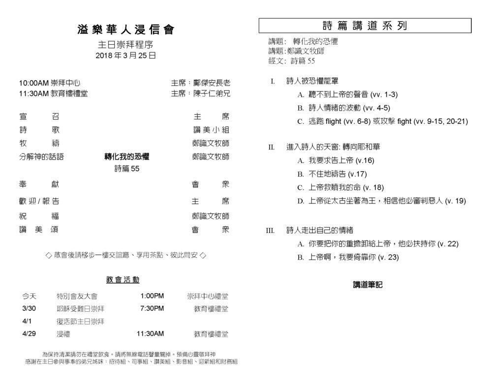 Chinese Bull 2018-03-25_Page_2.jpg