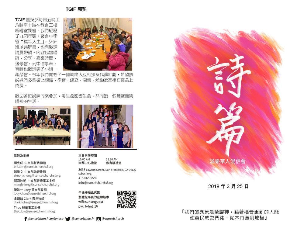 Chinese Bull 2018-03-25_Page_1.jpg