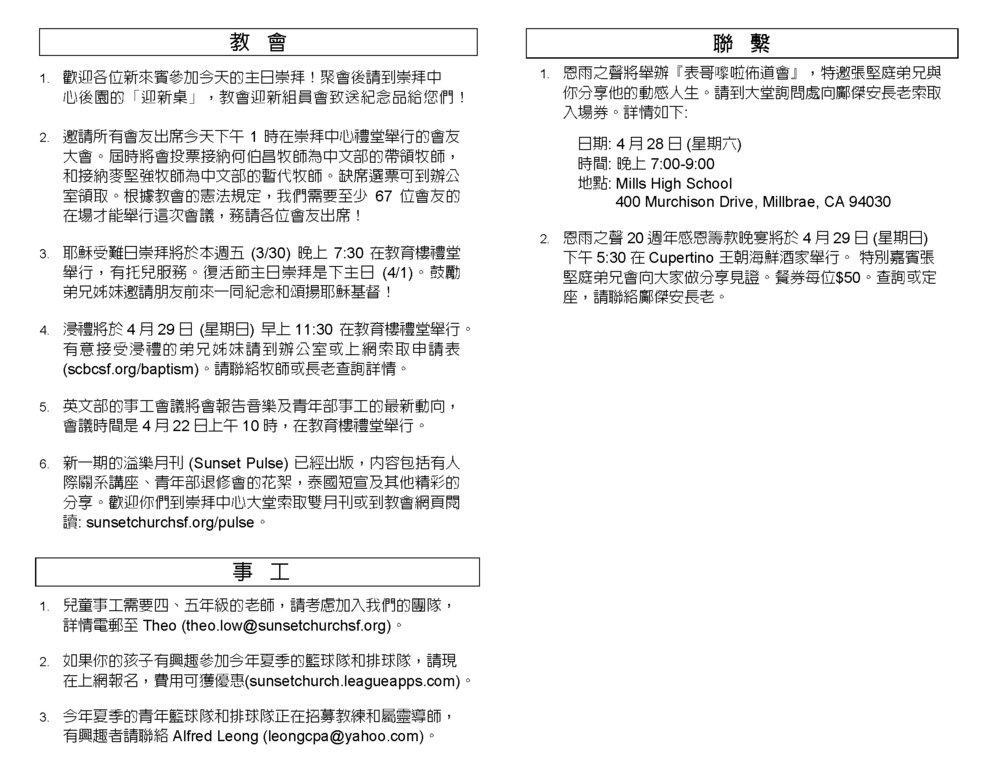 Chinese Bull 2018-03-25_Page_4.jpg