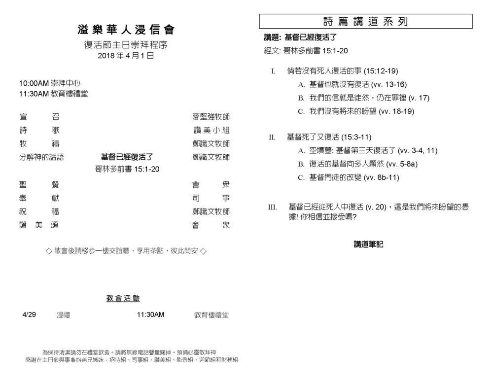 Chinese Bull 2018-04-01_Page_2.jpg