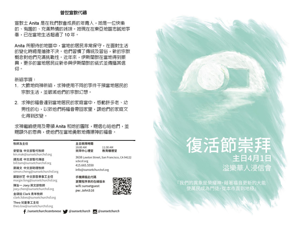 Chinese Bull 2018-04-01_Page_1.jpg