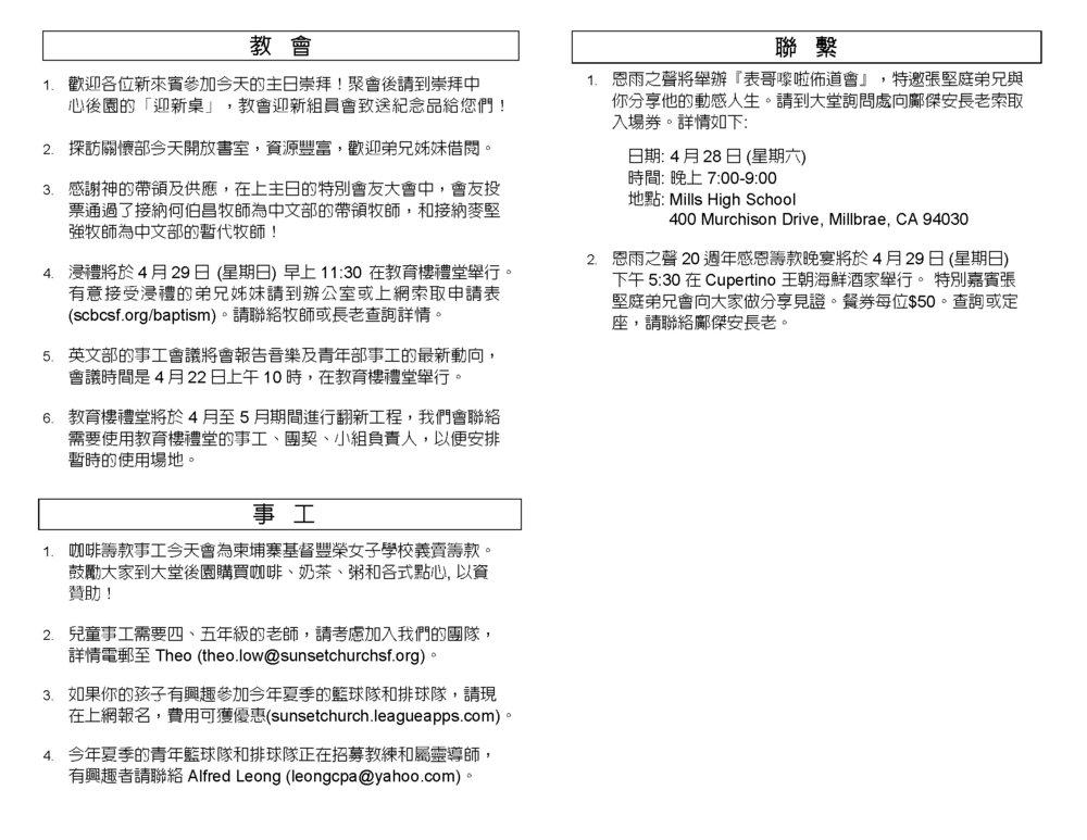 Chinese Bull 2018-04-01_Page_3.jpg