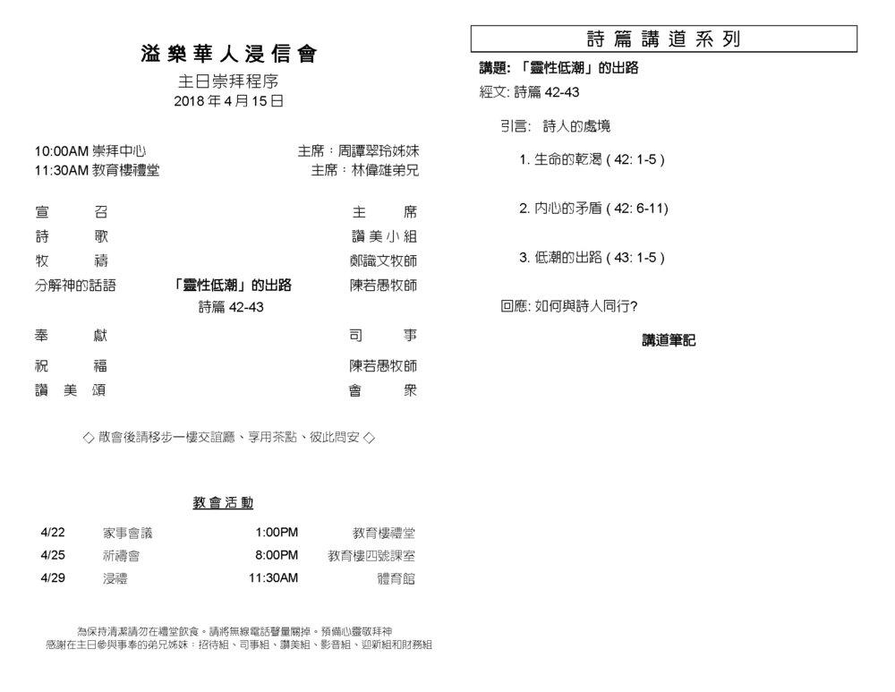 Chinese Bull 2018-04-15_Page_2.jpg