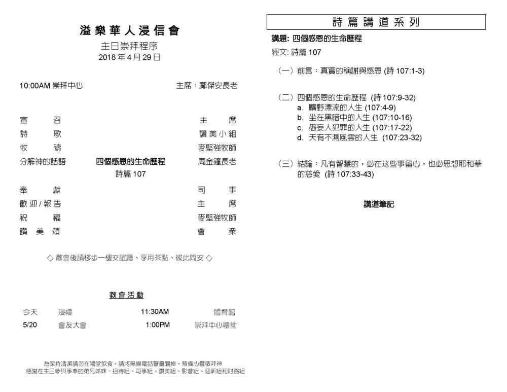 Chinese Bull 2018-04-29_Page_2.jpg