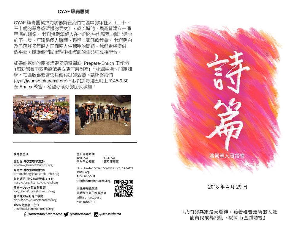 Chinese Bull 2018-04-29_Page_1.jpg