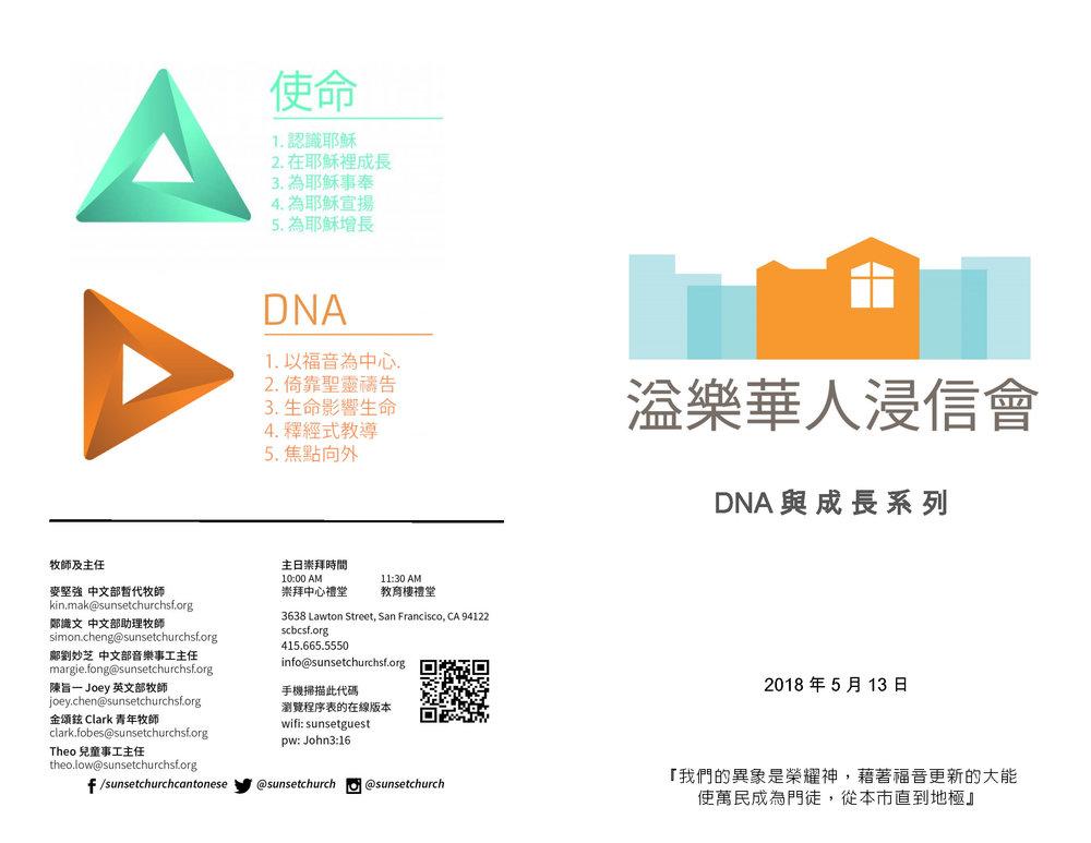 Chinese Bull 2018-05-13_Page_1.jpg