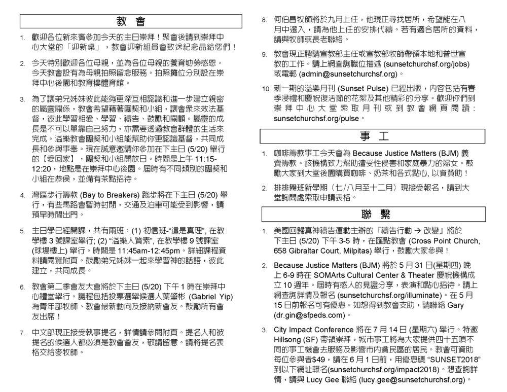 Chinese Bull 2018-05-13_Page_3.jpg