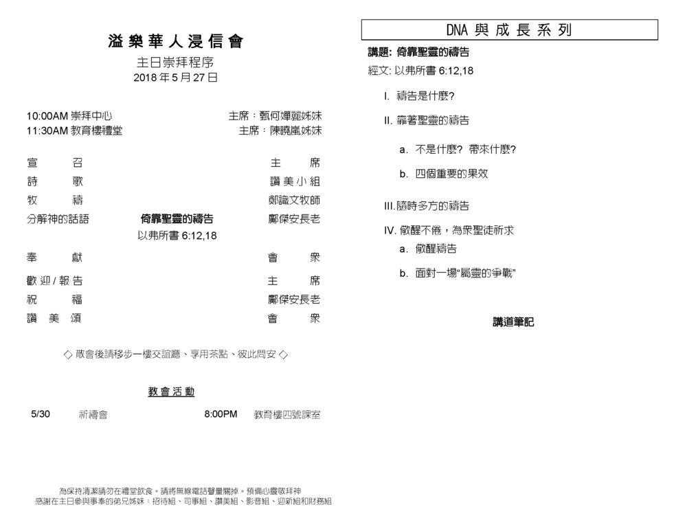 Chinese Bull 2018-05-27_Page_2.jpg