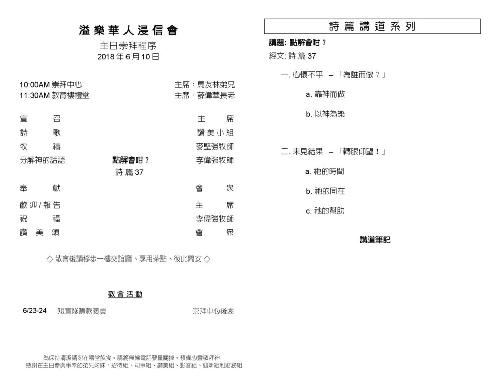 Chinese Bulletin 2018-06-10_Page_2.jpg