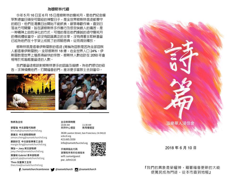 Chinese Bulletin 2018-06-10_Page_1.jpg