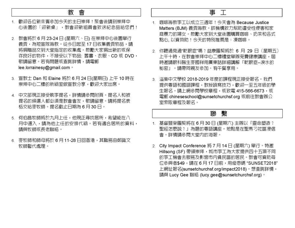 Chinese Bulletin 2018-06-10_Page_3.jpg