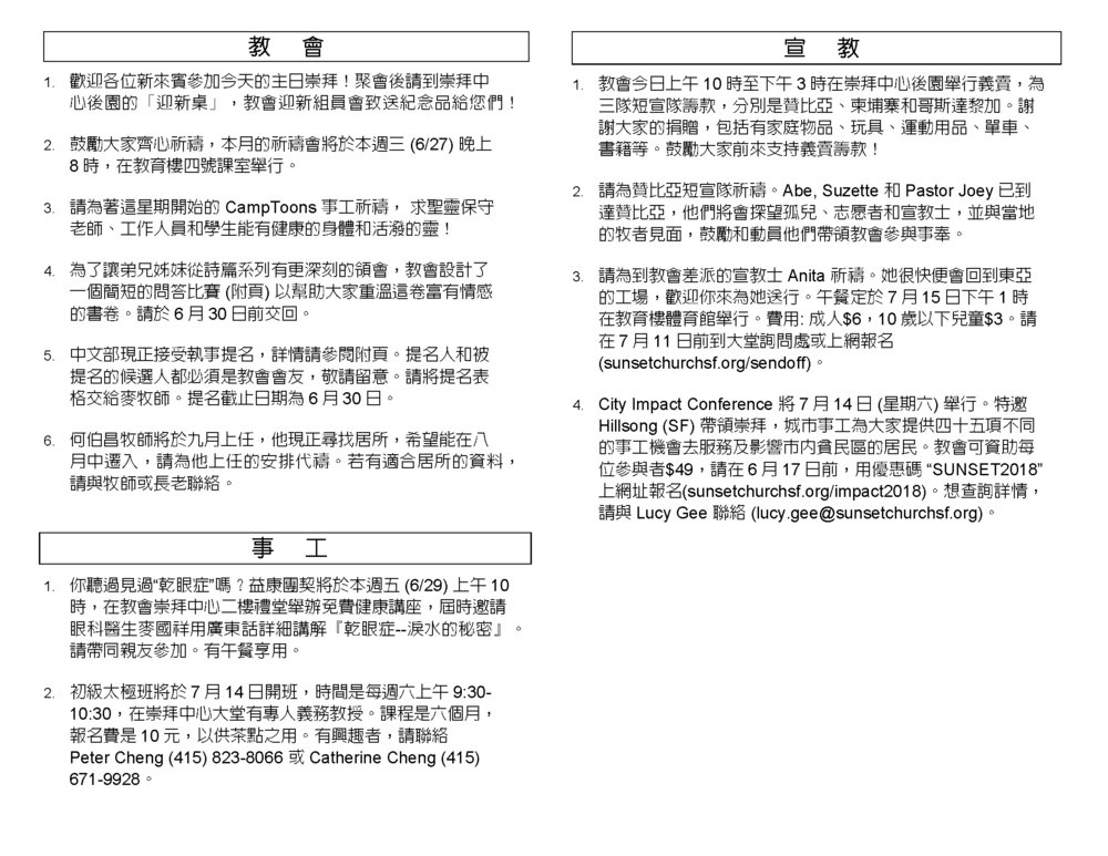 Chinese Bulletin 2018-06-24_Page_3.jpg