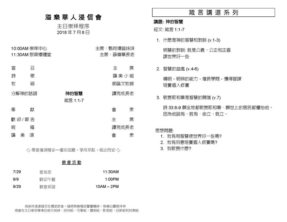 Chinese Bulletin 2018-07-08_Page_2.jpg