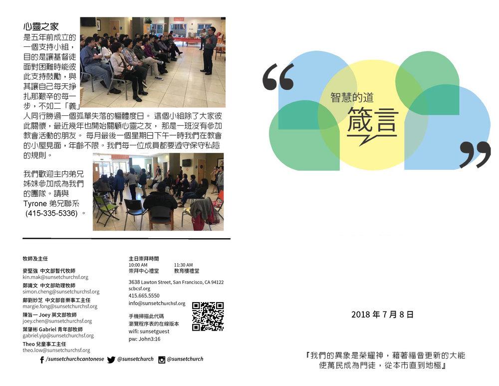 Chinese Bulletin 2018-07-08_Page_1.jpg
